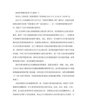 优质护理服务优秀个人事迹.doc