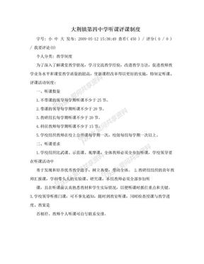 大荆镇第四中学听课评课制度.doc
