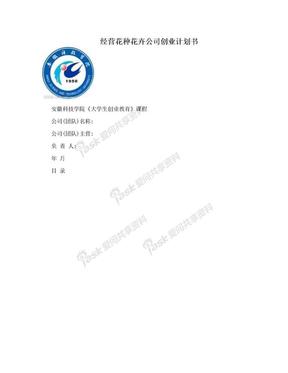 经营花种花卉公司创业计划书.doc