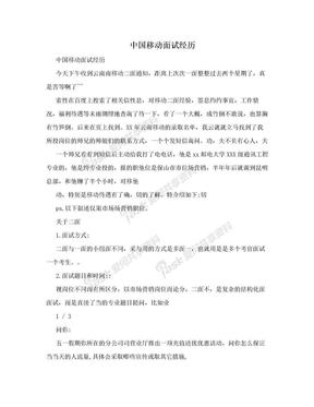 中国移动面试经历 .doc