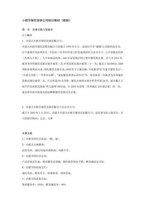 小肥羊培训教材.doc
