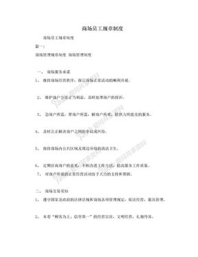 商场员工规章制度.doc