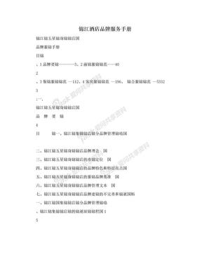 锦江酒店品牌服务手册.doc