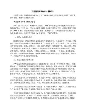优秀管理者事迹材料【推荐】.docx