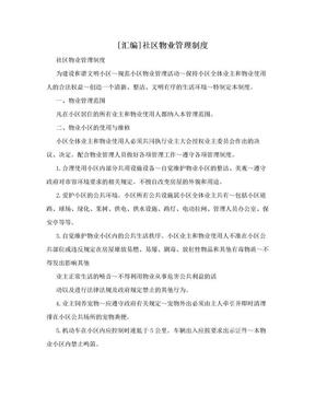 [汇编]社区物业管理制度.doc