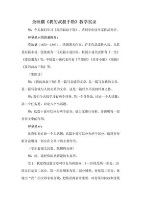 余映潮教学实录.doc