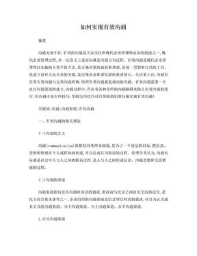 有效沟通技巧论文.doc