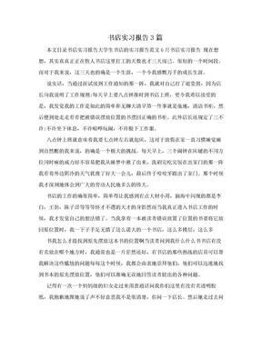 书店实习报告3篇.doc