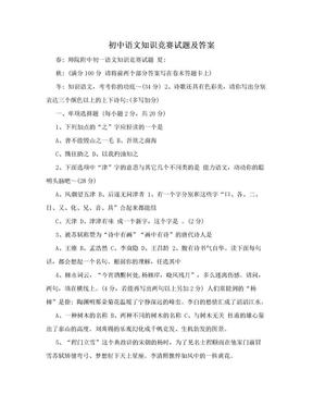初中语文知识竞赛试题及答案.doc