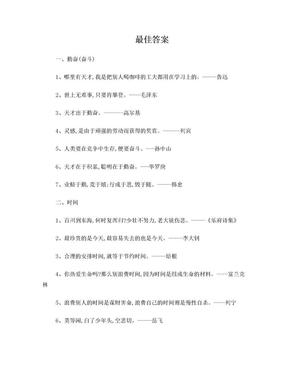名人名言录2000句.doc