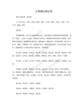 大明朝行政区划.doc