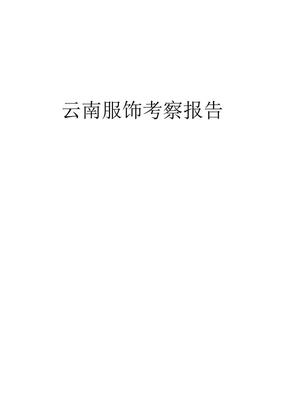 云南服饰考察报告.doc