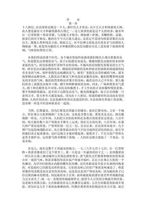 香水-一个谋杀犯的故事.doc(作者:[德]聚斯金德  李清华 译)