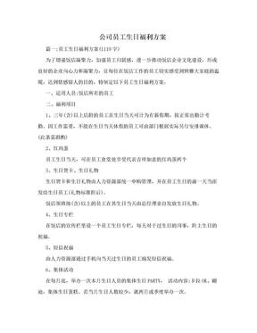 公司员工生日福利方案.doc