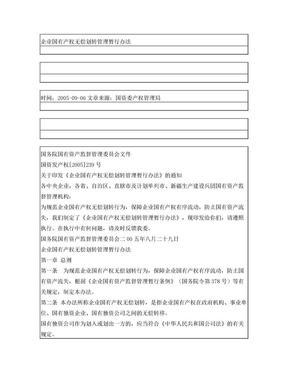 企业国有产权无偿划转管理暂行办法.doc