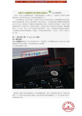 尼康D7100摄影教程-使用教程-拍摄技巧.pdf