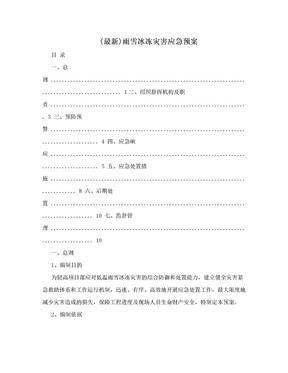 (最新)雨雪冰冻灾害应急预案.doc