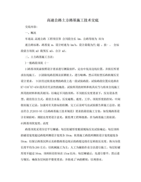 高速公路土方路基施工技术交底.doc