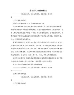 小学生心理健康档案.doc