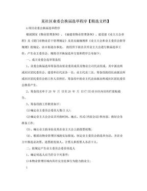 某社区业委会换届选举程序【精选文档】.doc