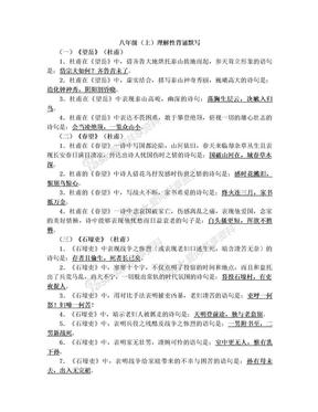 人教版八年级语文上册理解性背诵默写[1].doc