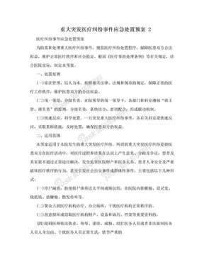 重大突发医疗纠纷事件应急处置预案 2.doc