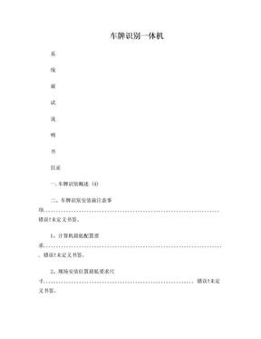 车牌识别一体机系统调试说明书(双行四字屏).doc
