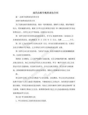 南昌出租车晚班承包合同.doc