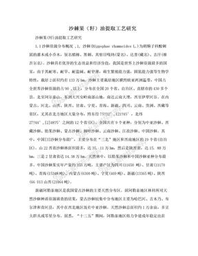沙棘果(籽)油提取工艺研究.doc