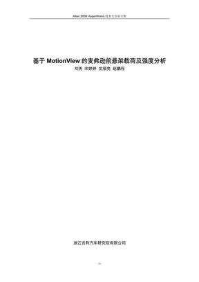 刘  美_基于MotionView的麦弗逊前悬架载荷及强度分析.pdf
