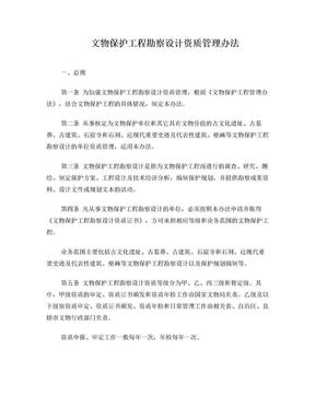 文物保护工程勘察设计资质管理办法.doc