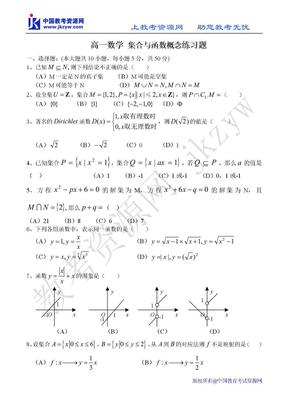 高一數學 集合與函數概念練習題.doc