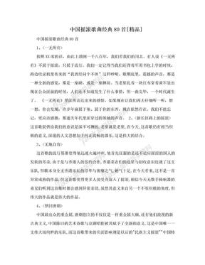 中国摇滚歌曲经典80首[精品].doc