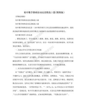 初中数学教研活动反思精选3篇(精简版).doc