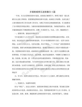 乡镇财政所长述职报告4篇.doc