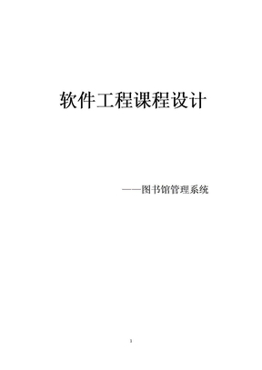 软件工程课程设计 图书管理系统.doc.doc