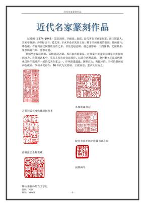 近代名家篆刻作品.pdf