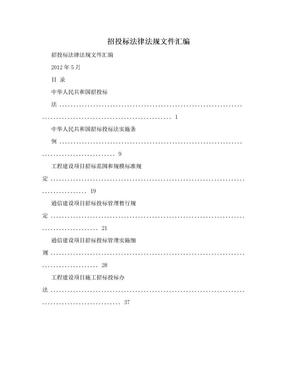 招投标法律法规文件汇编.doc