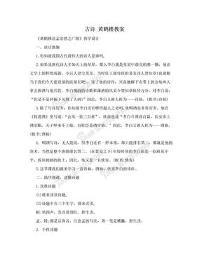古诗 黄鹤楼教案.doc