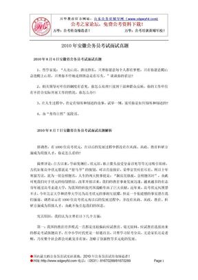 2010年安徽公务员考试面试真题.doc
