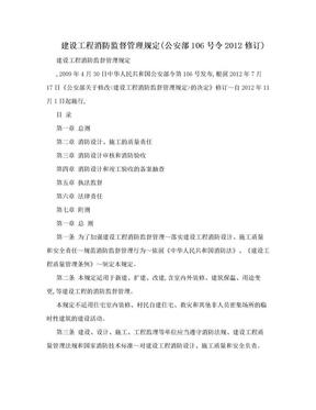 建设工程消防监督管理规定(公安部106号令2012修订).doc