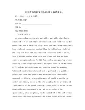 北京市商品房预售合同(限价商品住房).doc