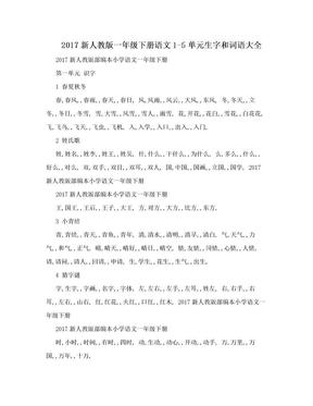 2017新人教版一年级下册语文1-5单元生字和词语大全.doc