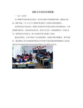 消防安全知识培训简报.doc