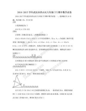2016-2017学年武汉市洪山区八年级(下)期中数学试卷.doc