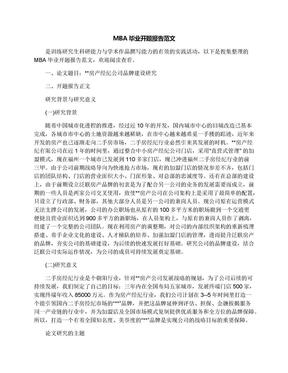 MBA毕业开题报告范文.docx