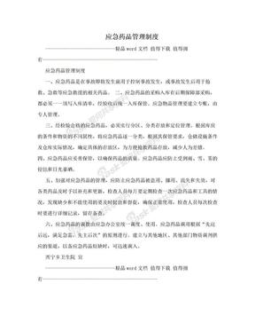 应急药品管理制度.doc