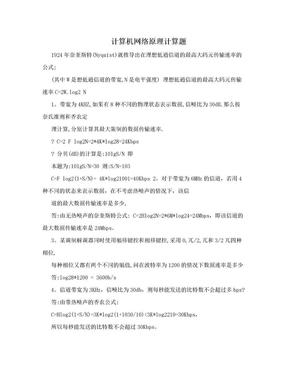 计算机网络原理计算题.doc