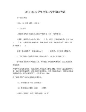 江苏省2015-2016学年七年级下学期期末考试语文试题及答案.doc