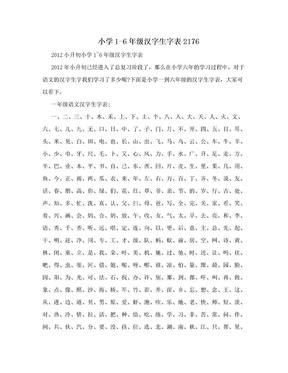 小学1-6年级汉字生字表2176.doc
